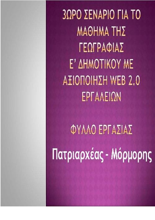 ΦΥΛΛΟ ΕΡΓΑΣΙΑΣ ΠΑΤΡΙΑΡΧΕΑΣ- ΜΟΡΜΟΡΗΣ