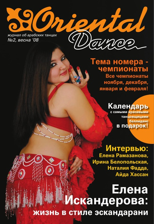 Oriental Dance №2, 2008
