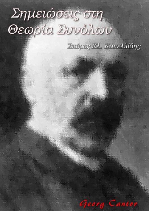 Spuros Kapelidis