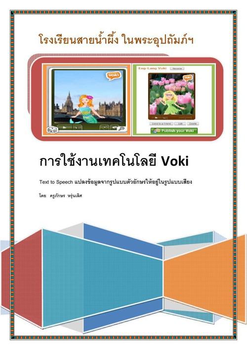 Vokiคู่มือUnit2-การเปลี่ยนข้อมูลอักขระเป็นข้อมูลเสียง
