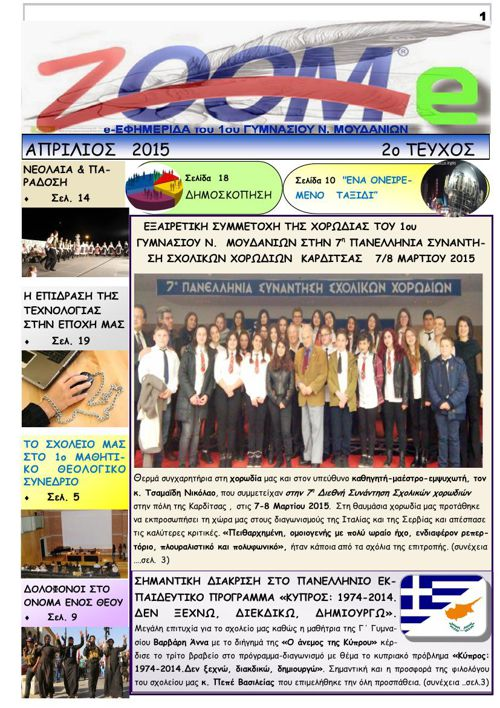 2o TEYXOS ΖΟΟΜ-Ε_  Final 13