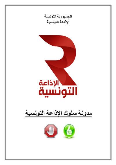 مدونة سلوك الإذاعة التونسية