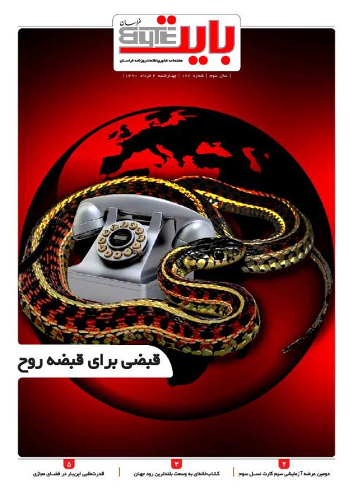 ضميمه هفته نامه فناوری اطلاعات روزنامه خراسان (بایت ۱۷۲)