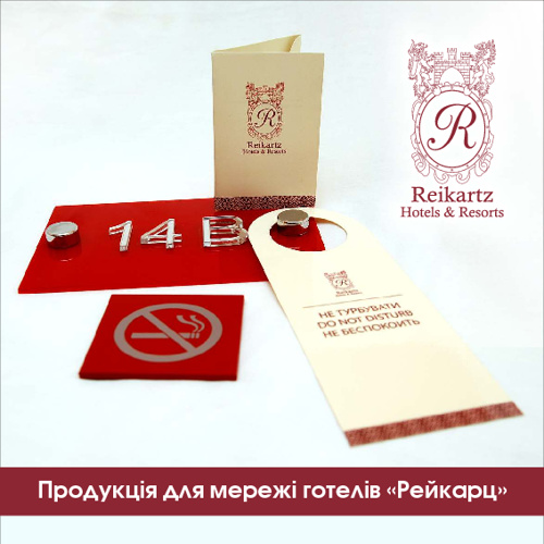 Hotel Reikartz prezentaciya