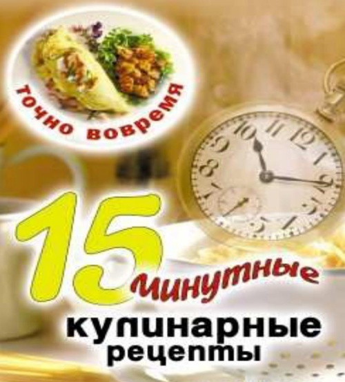 15-ти минутные кулинарные рецепты