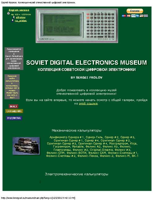 Музей советских калькуляторов Сергея Флорова