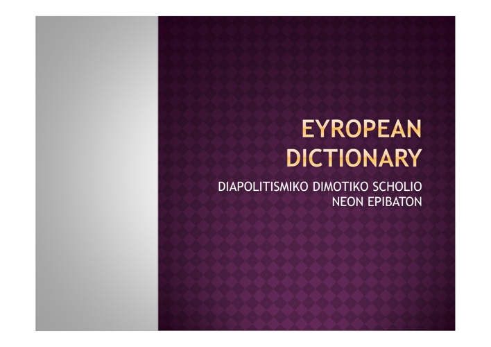 λεξικό σχολικών θεμάτων