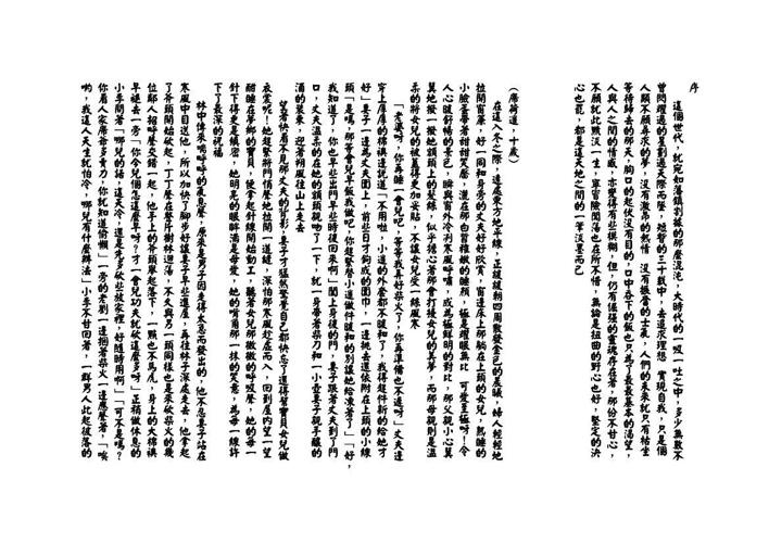 UC2A范雅-小說期末成品-出版