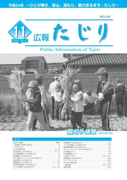 広報たじり2012年11月号
