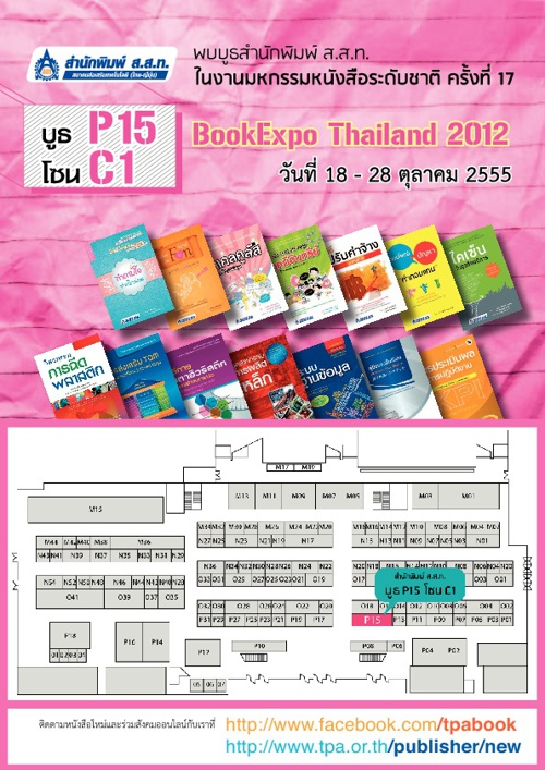 BookExpo Thailand 2012 Booth P15 C1