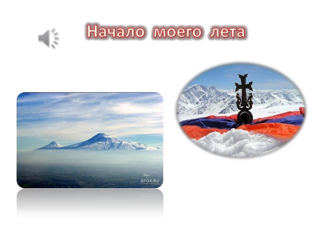 Презентация1МОЯ АРМЕНИЯ