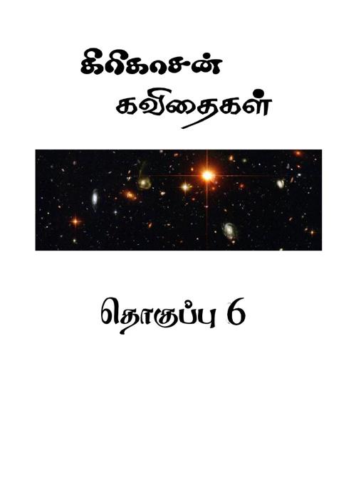 6th book