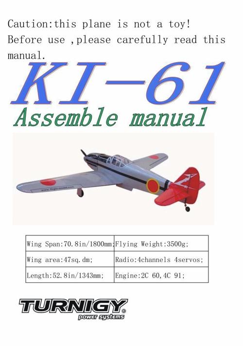 ki-61说明书