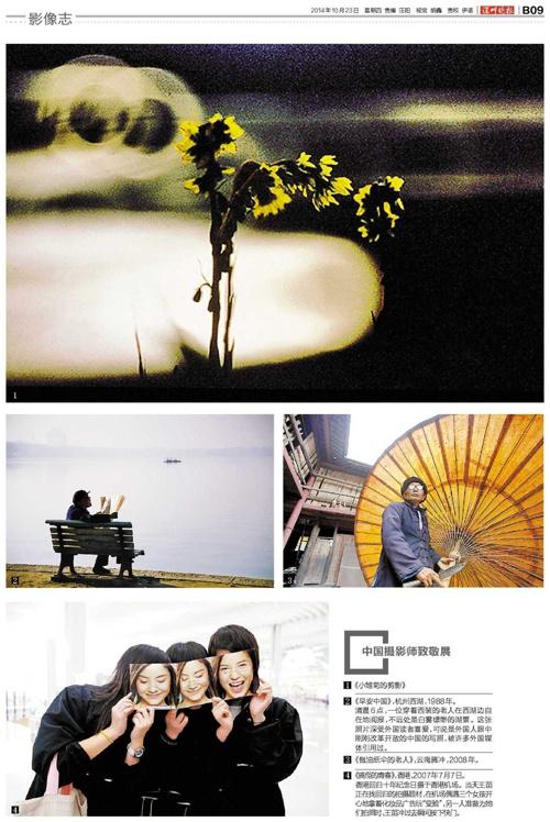 中国摄影师致敬展21-30期(共30期)