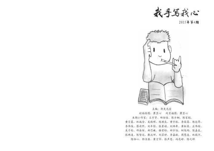 《我手写我心》2015年第四期【华南小学】