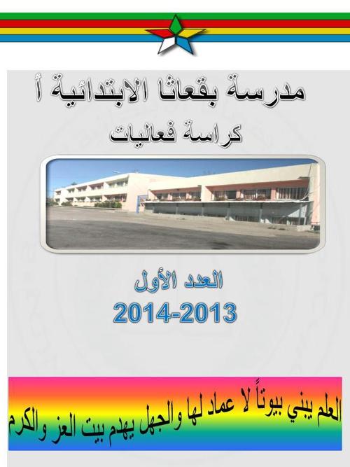 كراسة فعاليات - مدرسة بقعاثا الابتدائية أ - 2013-2014