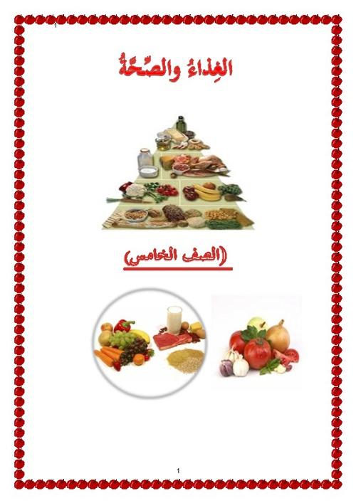 Copy of الغذاء والصّحة