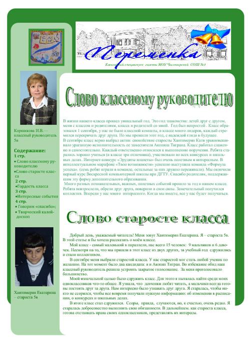 "Наша газета ""Переменка"""