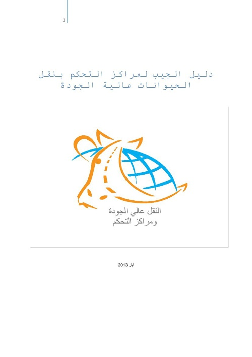 Quality Control Post Handbook (Arab)