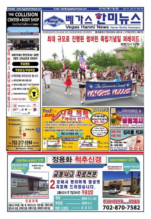 Vol 34 [July 11, 2014]
