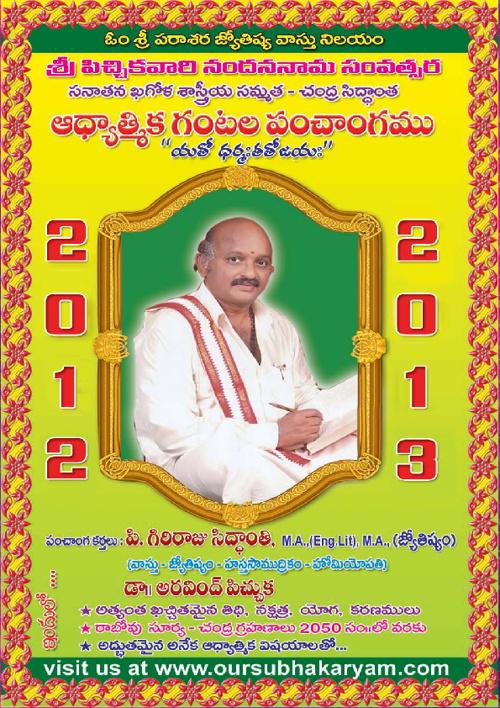 2012 Nandana Naama Samvatsara Panchangam