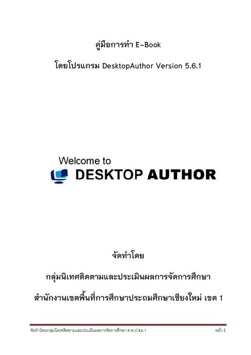 คู่มือ Desktop Author 5.6.1