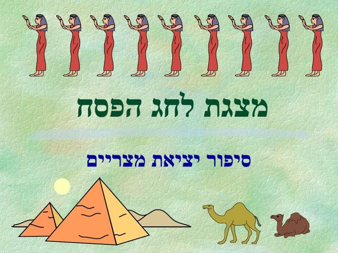 1BZ_מצגת_סיפור_יציאת_מצרים