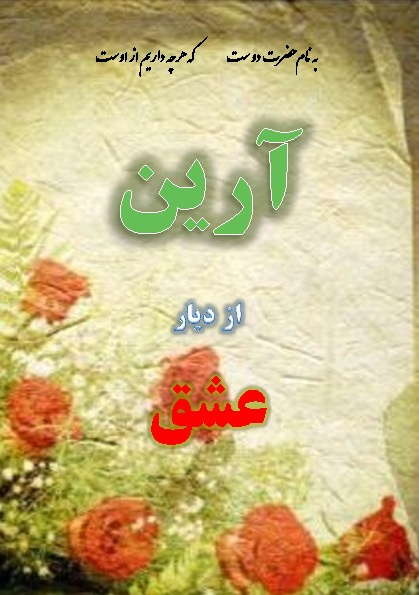 Arian Book