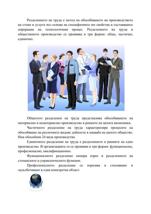 Разделението на труда