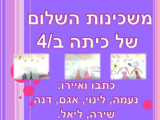 משכינות השלום בצאלון באר יעקב