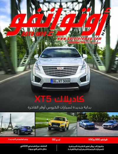 AutoInfo September 2016