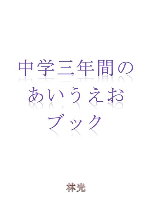 あいうえおブック - 光