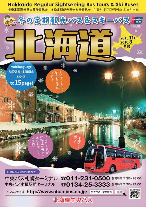 冬の定期観光バス&スキーバス 北海道 2015.11-2016.3