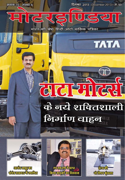 Motorindia Hindi December Edition - 2013