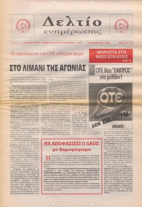 Δελτίο - Τεύχος 13