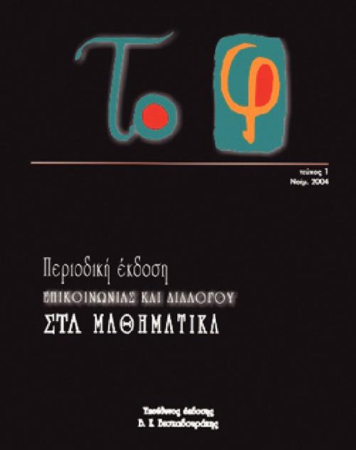ΤΕΥΧΟΣ 1