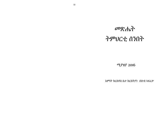 Copy of April 2016 (1)