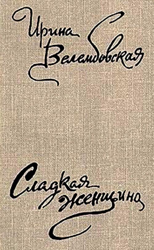 """Велембовская И. """"Сладкая женщина"""""""