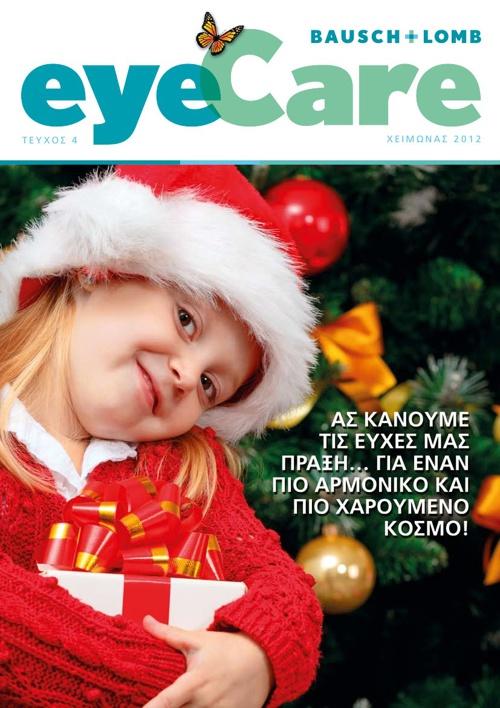 EyeCare Τεύχος Νο 4 - B+L