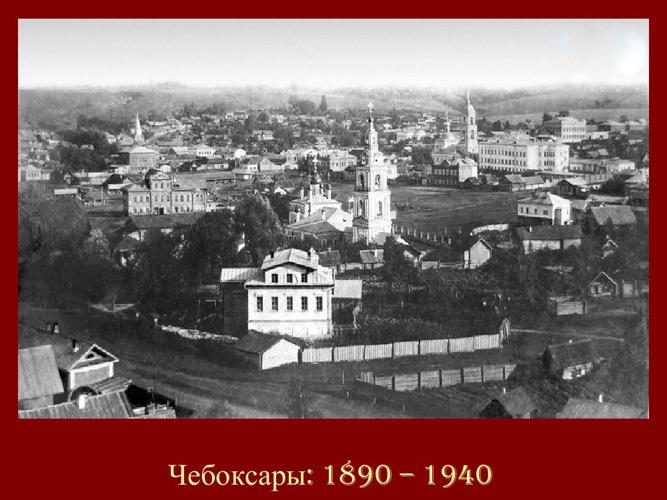 Старые Чебоксары: 1890-1940