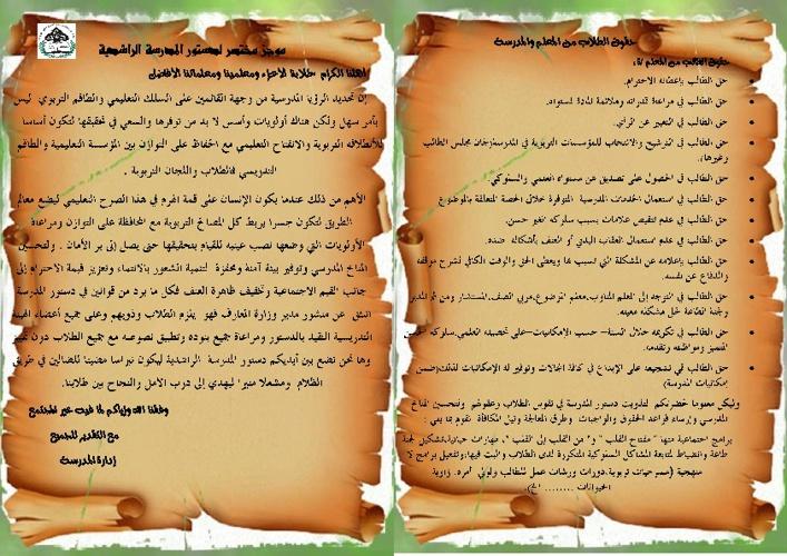 موجز مختصر لدستور المدرسة الراشدية