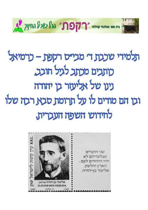אליעזר בן יהודה מכתבים ד1 (1)