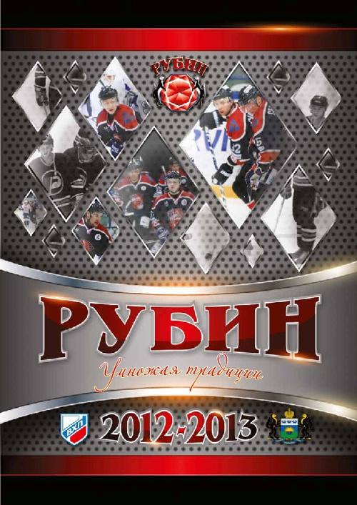 HC Rubin magazine