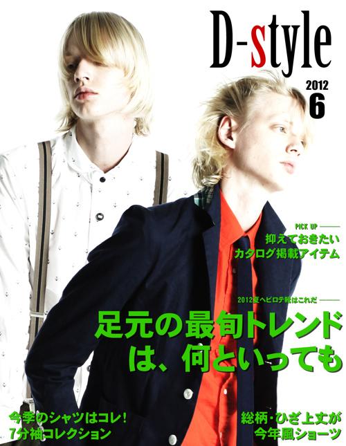 D-style 2