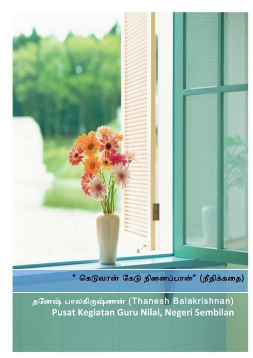 Tamil ebook