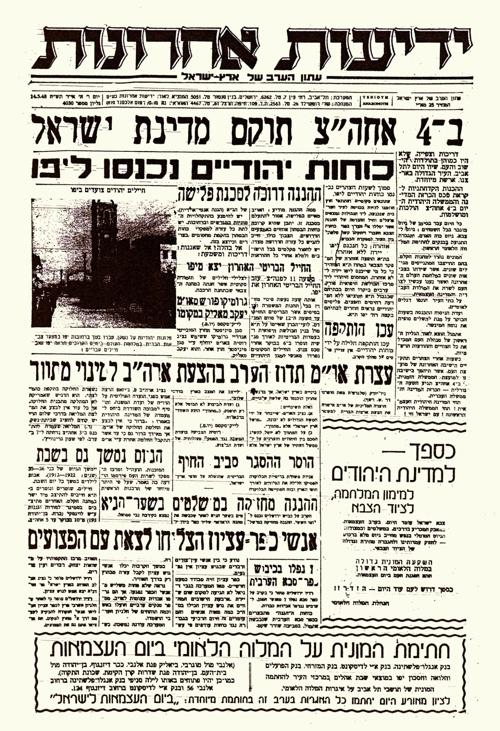 הכרזת העצמאות בעיתונות.JPG27.3