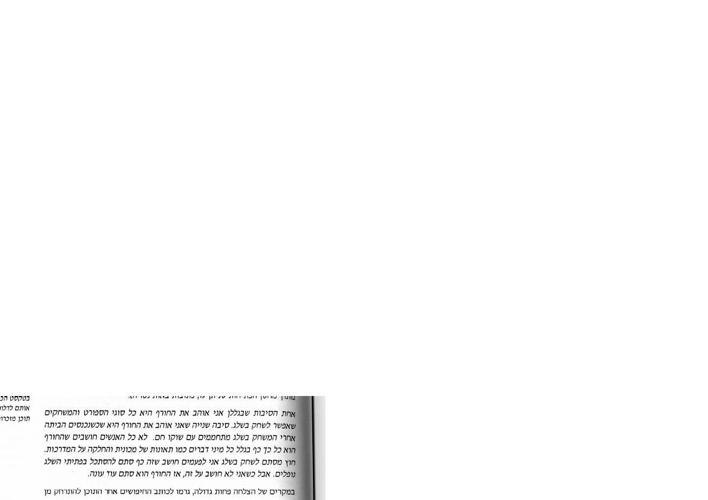 דוגמה כתיבה עם רמזים001
