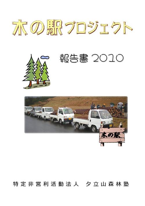 木の駅プロジェクト報告書(中野方)サンプル