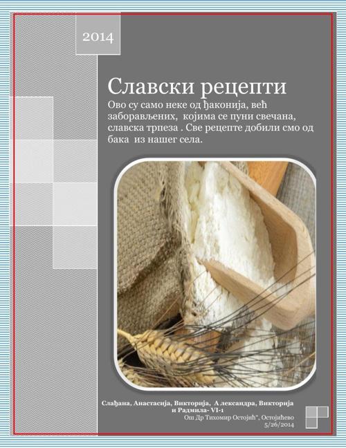 Славски_рецепти