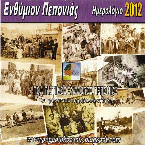 ΗΜΕΡΟΛΟΓΙΟ ΠΕΠΟΝΙΑΣ 2012
